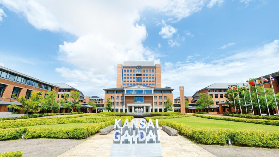 Kansai Gaidai University grounds